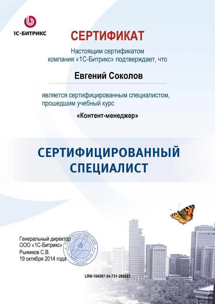 Bitrix_Content_Manager-page-001