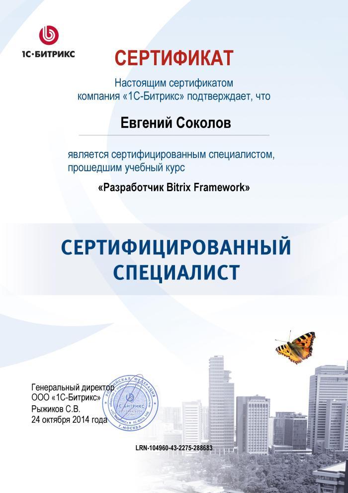 bitrix_dev_framework-page-001